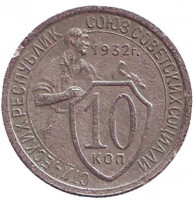 Монета 10 копеек. 1932 год, СССР.