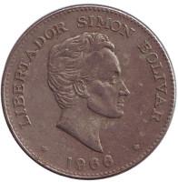 Симон Боливар. Монета 50 сентаво. 1966 год, Колумбия.