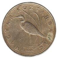 Большая белая цапля. Монета 5 форинтов. 1996 год, Венгрия.