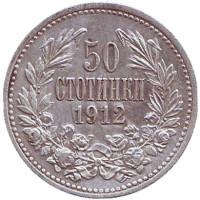 Монета 50 стотинок. 1912 год, Болгария.