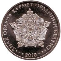 Знак ордена Курмет. Монета 50 тенге, 2010 год, Казахстан.