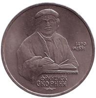 500 лет со дня рождения Франциска Скорины. 1 рубль, 1990 год, СССР.