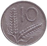 Колосья пшеницы. Плуг. Монета 10 лир. 1988 год, Италия.