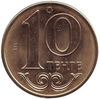 Монета 10 тенге. 2018 год, Казахстан. UNC.