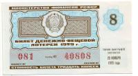 Денежно-вещевая лотерея. Лотерейный билет. 1979 год. (Выпуск 8).