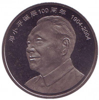 100 лет со дня рождения Дэн Сяопина. Монета 1 юань. 2004 год, КНР.