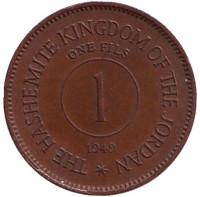 """Монета 1 филс. 1949 год, Иордания. (Надпись """"ONE FILS"""")"""