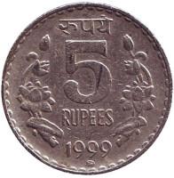 """Монета 5 рупий. 1999 год, Индия. (""""ММД"""" - Москва)"""