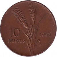 Стебли овса. Монета 10 курушей. 1968 год, Турция.