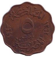 Монета 5 мильемов. 1943 год, Египет.