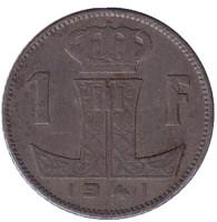 1 франк. 1941 год, Бельгия.