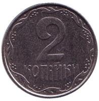 Монета 2 копейки, 2010 год, Украина.