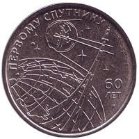 60 лет запуска первого искусственного спутника Земли. Монета 1 рубль. 2017 год, Приднестровье.