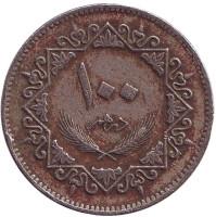 Монета 100 дирхамов. 1975 год, Ливия.