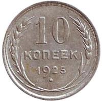 Монета 10 копеек. 1925 год, СССР.