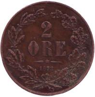 Монета 2 эре. 1872 год, Швеция.