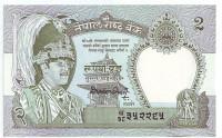 Король Бирендра Бир Бикрам. Банкнота 2 рупии. 1990-1995 гг., Непал.