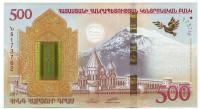 Ноев Ковчег. Банкнота 500 драмов. 2017 год, Армения.