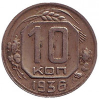Монета 10 копеек. 1936 год, СССР.