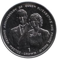 Королева и Принц. 50 лет свадьбе Королевы Елизаветы II и Принца Филиппа. Монета 1 крона. 1997 год, Гибралтар.