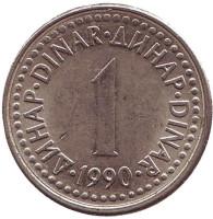 1 динар. 1990 год, Югославия.