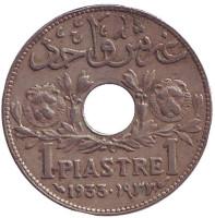 Монета 1 пиастр. 1933 год, Сирия. (Французский протекторат)