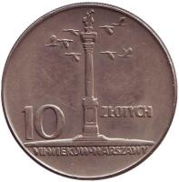 700 лет Варшаве. Колонна Сигизмунда. Монета 10 злотых. 1965 год, Польша.