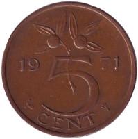 5 центов. 1971 год, Нидерланды.