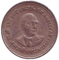 """100 лет со дня рождения Бхимрао Рамджи Амбедкара. Монета 1 рупия. 1990 год, Индия. (""""♦"""" - Бомбей). Из обращения."""