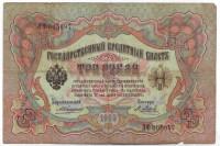 Бона 3 рубля. 1905 год, Российская империя. (Коншин, Метц)
