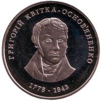 Георгий Квитка-Основьяненко. Монета 2 гривны, 2008 год, Украина.