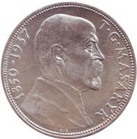 Смерть президента Т.Г. Масарика. Монета 20 крон. 1937 год, Чехословакия.