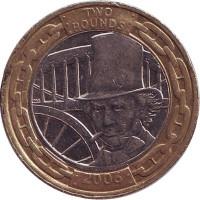 200 лет со дня рождения Изамбарда Кингдома Брюнеля. Королевский мост Альберта. Монета 2 фунта. 2006 год, Великобритания.