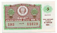 Денежно-вещевая лотерея. Лотерейный билет. 1980 год. (Выпуск 3).
