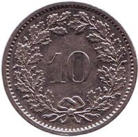 Монета 10 раппенов. 1980 год, Швейцария.
