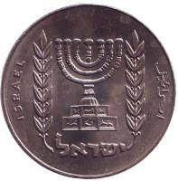 Менора (Семисвечник). Монета 1/2 лиры. 1963 год, Израиль. (XF-UNC).