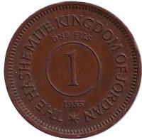 Монета 1 филс. 1955 год, Иордания.