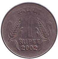 Монета 1 рупия. 2002 год, Индия. (Без отметки монетного двора)