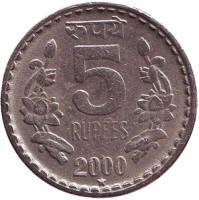 "Монета 5 рупий. 2000 год, Индия. (""*"" - Хайдарабад)"