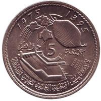 Всемирная продовольственная конференция. Монета 5 дирхамов. 1975 год, Марокко.
