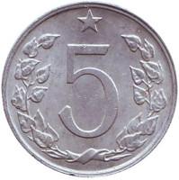 Монета 5 геллеров. 1976 год, Чехословакия.