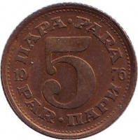Монета 5 пара. 1976 год, Югославия.