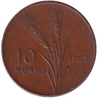 Стебли овса. Монета 10 курушей. 1969 год, Турция.