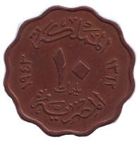 Монета 10 мильемов. 1943 год, Египет.
