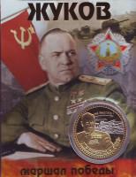 Жуков Г.К. Маршал победы. Сувенирный жетон.