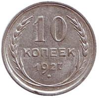Монета 10 копеек. 1927 год, СССР.