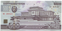 Банкнота 500 вон. 1998 год, Северная Корея.