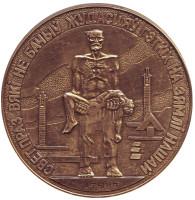 Мемориальный комплекс «Хатынь». Настольная медаль.