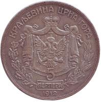Никола I. Монета 5 перперов. 1912 год, Черногория.