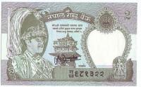 Король Бирендра Бир Бикрам. Банкнота 2 рупии. 1995-2000 гг., Непал.